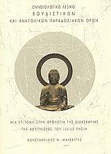 Image de Εννοιολογικό λεξικό βουδιστικών και ανατολικών παραδοσιακών όρων