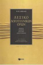 Image de Λεξικό Λογοτεχνικών Όρων