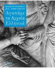 Picture of Αγαπάμε τα αρχαία ελληνικά
