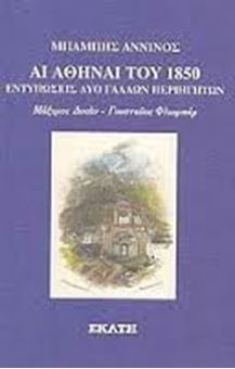 Image sur Αι Αθήναι του 1850
