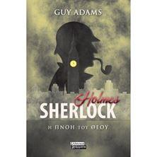 Image de Sherlock holmes- Η πνοή του θεού