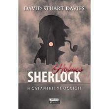 Image de Sherlock Holmes - Η Σατανική Υπόσχεση