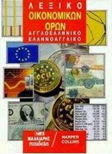 Picture of Λεξικό Οικονομικών Όρων