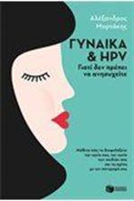 Εικόνα της Γυναίκα & HPV: Γιατί δεν πρέπει να ανησυχείτε