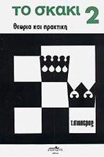 Picture of Το σκάκι 2ος τόμος