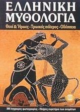 Εικόνα της Ελληνική μυθολογία