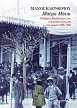 Εικόνα της Μαύρα μάτια: Ο Μάρκος Βαμβακάρης και η συριανή κοινωνία στα χρόνια 1905-1920