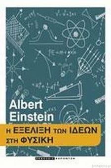 Η Εξέλιξη των ιδεών στη Φυσική