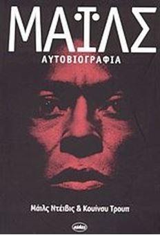 Picture of Μάιλς - Αυτοβιογραφία