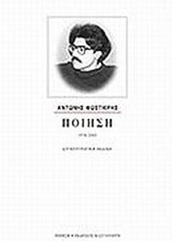 Ποίηση 1970-2005, Συγκεντρωτική έκδοση