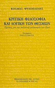 Κριτική φιλοσοφία και λογική των θεσμών: Έρευνες για την πολιτική φιλοσοφία του Καντ