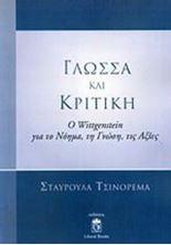 Εικόνα της Γλώσσα και κριτική: Ο Wittgenstein για το Νόημα, τη Γνώση, τις Αξίες