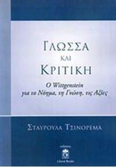 Γλώσσα και κριτική: Ο Wittgenstein για το Νόημα, τη Γνώση, τις Αξίες