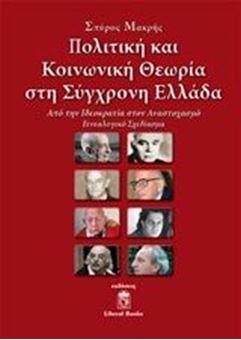 Πολιτική και κοινωνική θεωρία στη σύγχρονη Ελλάδα