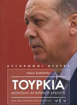 Τουρκία: Μοντέλο αυταρχικού κράτους
