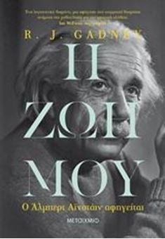 Η ζωή μου: Ο Άλμπερτ Αϊνστάιν αφηγείται