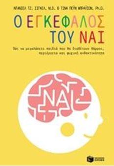 Ο εγκέφαλος του Ναι