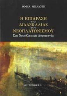 Η Επίδραση της Διδασκαλίας του Νεοπλατωνισμού στη Νεοελληνική Λογοτεχνία