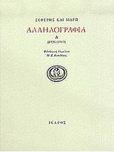 Picture of Αλληλογραφία 1936-1940 Α'
