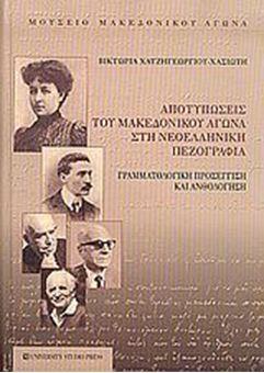 Αποτυπώσεις του Μακεδονικού αγώνα στη νεοελληνική πεζογραφία