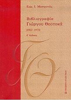 Βιβλιογραφία Γιώργου Θεοτοκά 1922-1973 τόμος Α