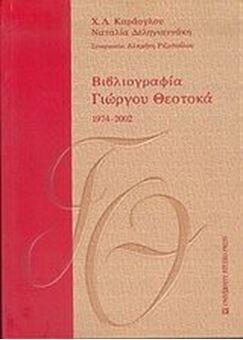 Βιβλιογραφία Γιώργου Θεοτοκά 1974-2002 τόμος Β