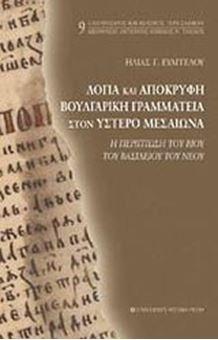Λόγια και απόκρυφη βουλγαρική γραμματεία στον ύστερο Μεσαίωνα