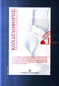 Κονδυλοφόρος Τεύχος 11/2012