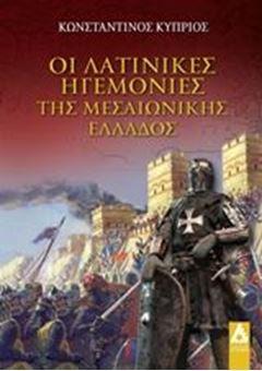 Οι λατινικές ηγεμονίες της Μεσαιωνικής Ελλάδος