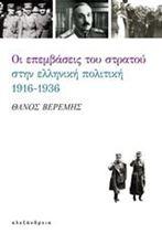 Εικόνα της Οι επεμβάσεις του στρατού στην ελληνική πολιτική, 1916-1936