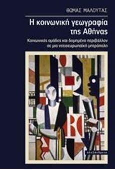 Η κοινωνική γεωγραφία της Αθήνας