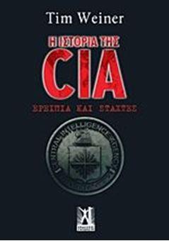 Η ιστορία της CIA