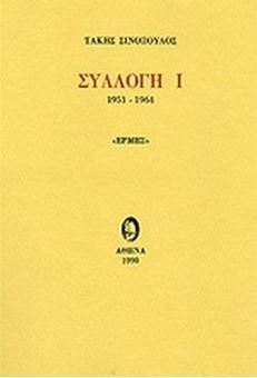 Συλλογή Ι - 1951-1964