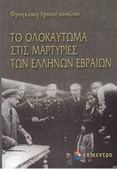 Το Ολοκαύτωμα στις μαρτυρίες των Ελλήνων Εβραίων