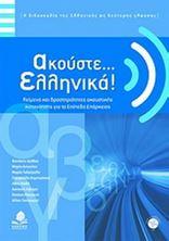 Εικόνα της Ακούστε ελληνικά (+CD)