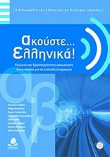 Picture of Ακούστε ελληνικά (+CD)