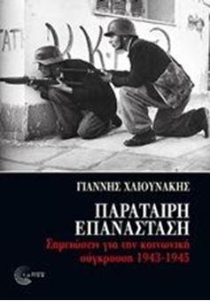 Παράταιρη Επανάσταση: Σημειώσεις για την κοινωνική σύγκρουση 1943-1945