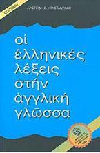 Εικόνα της Οι ελληνικές λέξεις στην αγγλική γλώσσα