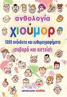 Ανθολογία χιούμορ 1050 ανέκδοτα και ευθυμογραφήματα