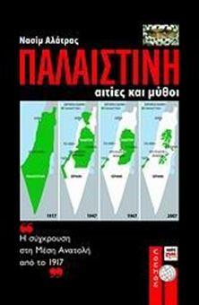 Παλαιστίνη, Αιτίες και Μύθοι: Η σύγκρουση στη Μέση Ανατολή από το 1917