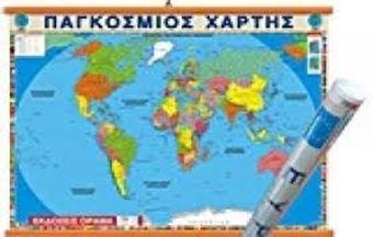 Παγκόσμιος χάρτης Πολυτελείας 100χ140
