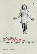 """Εικόνα της Η """"ύπουλος θωπεία"""": Ελλάδα και ξένοι, 1821-1940"""