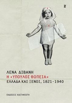 """Η """"ύπουλος θωπεία"""": Ελλάδα και ξένοι, 1821-1940"""