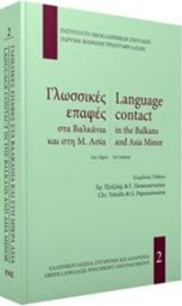 Γλωσσικές επαφές στα Βαλκάνια και τη Μ. Ασία