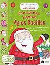 Εικόνα της Ένας κεφάτος, γιορτινός Άγιος Βασίλης