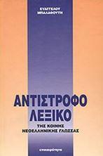 Εικόνα της Αντίστροφο λεξικό της κοινής νέας ελληνικής γλώσσας