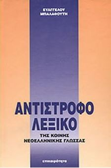 Image sur Αντίστροφο λεξικό της κοινής νέας ελληνικής γλώσσας