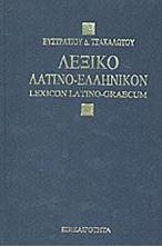 Picture of Λεξικόν λάτινο- ελληνικόν