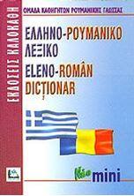 Picture of Ελληνο-ρουμανικό λεξικό νέο mini