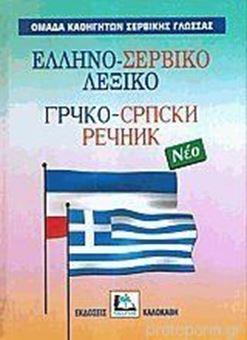 Picture of Ελληνοσερβικό λεξικό νέο